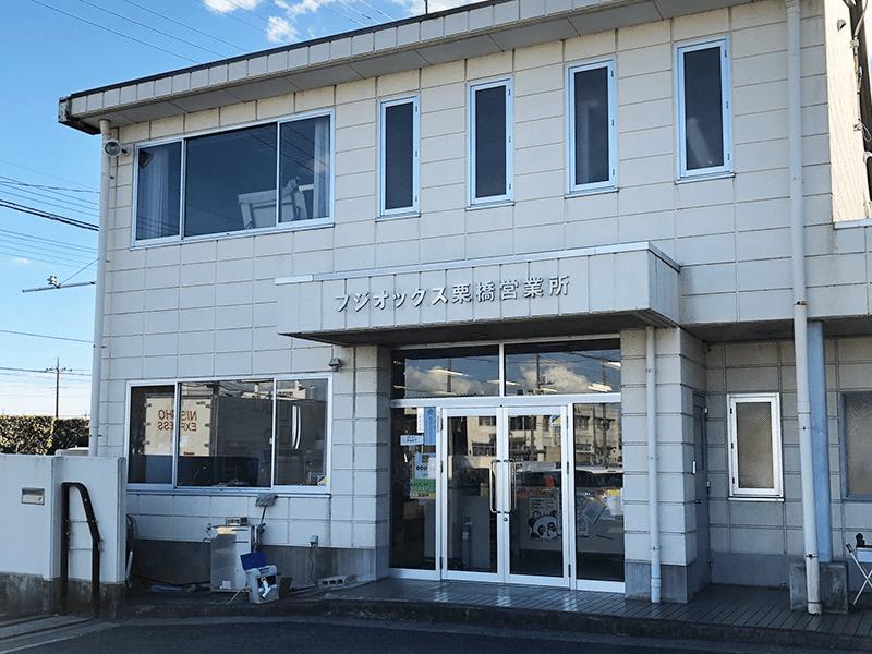 栗橋営業所
